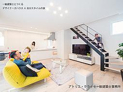 アトリエ・クラッセ~一級建築士とつくるデザイナーズハウス~【寺...