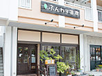 ふんわり茶房(徒歩10分/約750m)