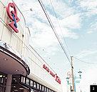 オオゼキ 松原店(平成28年6月撮影/静景の邸から約410m・光彩の邸から約580m)