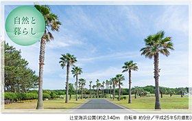 ◆自然の潤いと、都市の利便が調和