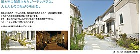 ◆ガーデンパス(平成26年3月撮影)