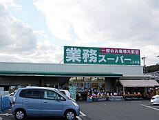 業務スーパー三木店 約490m