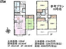 10号地 建物プラン例(間取図) 日野市東豊田4丁目