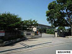 加古川中学校 約1060m
