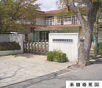 米田幼稚園 約950m