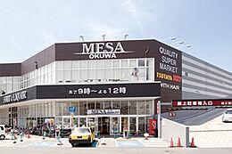 スーパーメッサオークワ高松店まで557m
