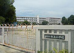 姫路市立水上小学校 約3280m