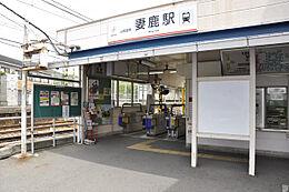 駅妻鹿駅・山陽電気鉄道/本線まで727m