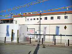 山電播磨町駅