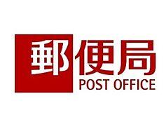 練馬大泉四郵便局