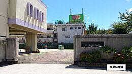 城東幼稚園 980m