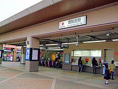 東急田園都市線南町田駅 距離約1280m