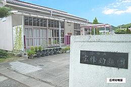 広峰幼稚園 約580m