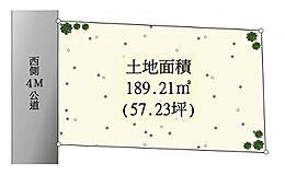 約土地189.21平米(57.23坪)。建築条件なしですのでお好きなハウスメーカーを選べます