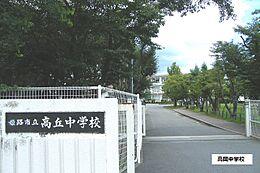 高丘中学校 1460m