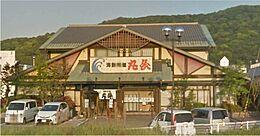 和風料理丸長 紀三井寺店まで822m