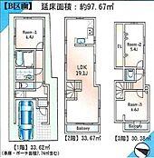建物面積97.67平米価格1600万円