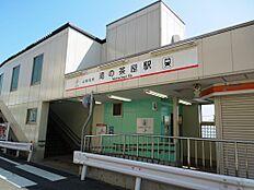 山陽電鉄「滝の茶屋」駅 徒歩12分(950m)