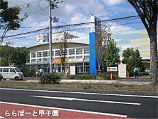 三井ショッピングパークららぽーと甲子園(1212m)