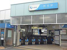 柿生駅まで約2010m