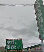 スーパー業務スーパー榎原店まで756m