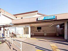 小田急小田原線「玉川学園前」駅 距離約2600m