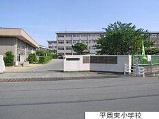 平岡東小学校 約920m