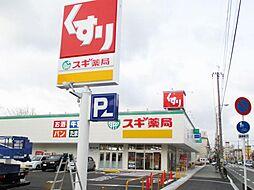 スギ薬局六田店まで838m 徒歩11分