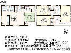 7号地 建物プラン例(間取図) 東村山市久米川町1丁目