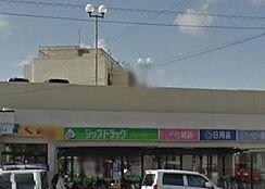 ドラッグストアココカラファイン 箕島店まで876m