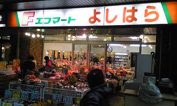 土地-西東京市柳沢5丁目 エフマートよしはら 徒歩9分