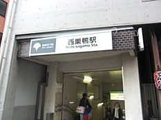 都営三田線 西巣鴨駅 徒歩6分