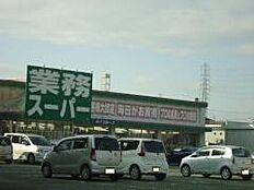 業務スーパー高砂店 約1000m