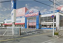 家電製品ケーズデンキ和歌山店まで546m