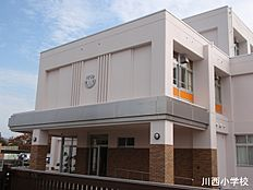 川西小学校 約650m