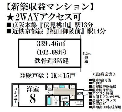 マンション(建物全部)-京都市伏見区問屋町 間取り