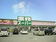 業務スーパー…約780m