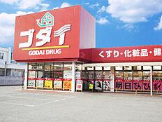 ゴダイドラッグ 青山北店 520m
