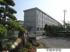 平岡中学校 約2500m