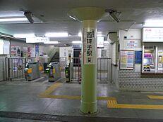 山陽電鉄「西舞子」駅 徒歩20分 自転車約8分