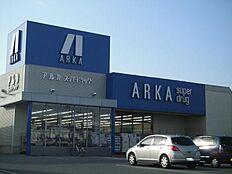 アルカドラッグ高砂店 約760m