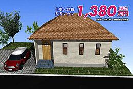 建物参考プラン1180万円(税込)土地200万円、セット価格1380万円