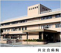 共立会病院 約510m