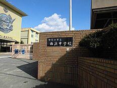 西浜中学校