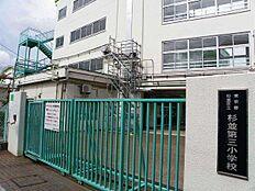 杉並第三小学校まで550m(7分)