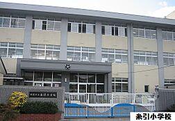 糸引小学校 1250m