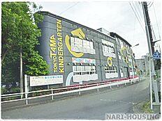 幼稚園東京多摩幼稚園まで1037m