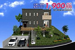 建物参考プラン1900万円(税込)、土地60万円、計1840万円