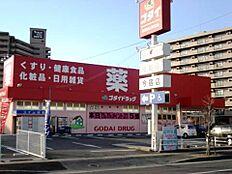 ゴダイドラッグ 今宿店 450m