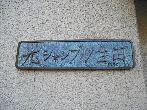 マンション(建物一部)-川崎市多摩区生田8丁目 エントランス